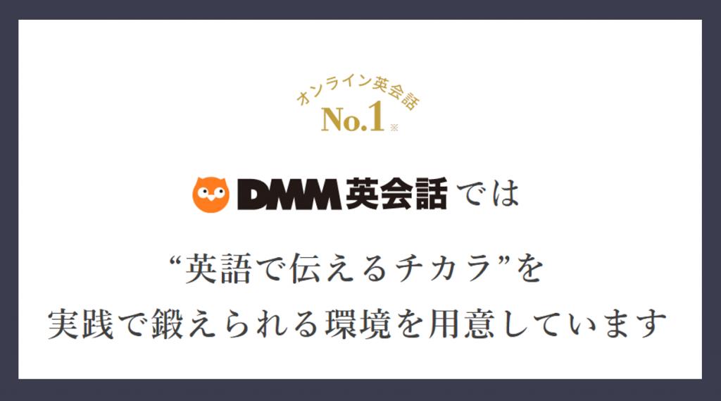 DMM,英会話,無料体験