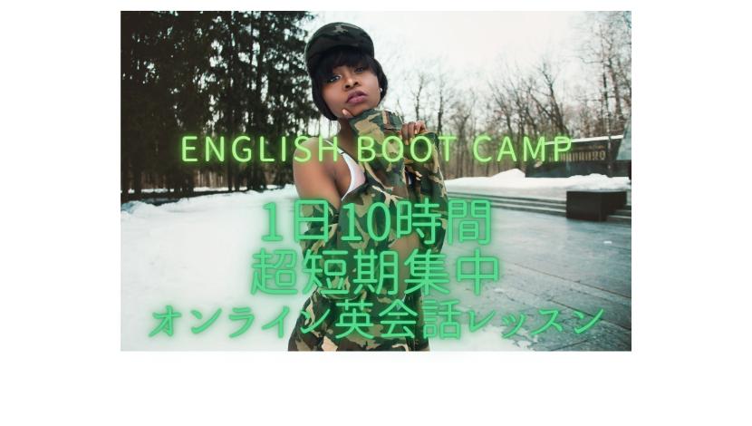 オンライン英会話【イングリッシュブートキャンプ】の口コミ・評判・体験記