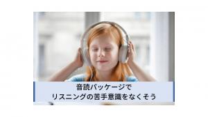 なぜ、音読パッケージは効果あるのか? | リスニング苦手な人集合