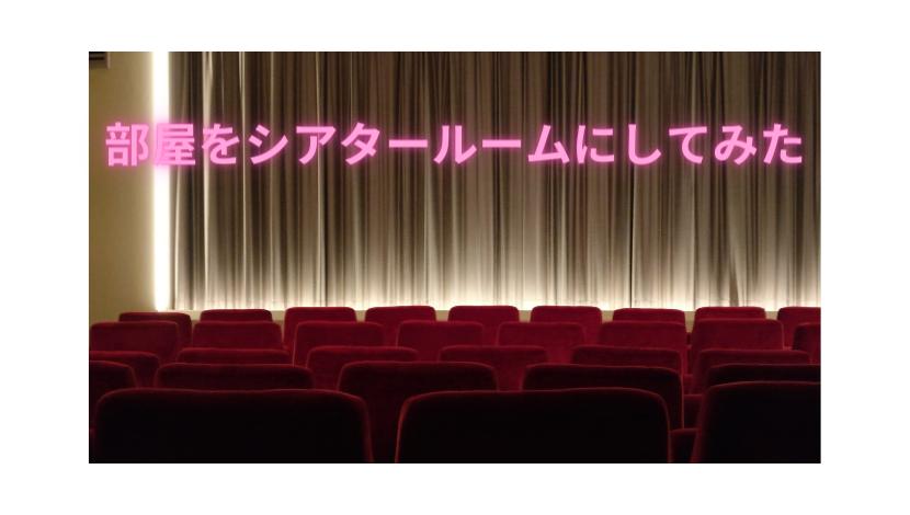 海外ドラマや洋画で英語学習|自宅を豪華なシアタールームに!必見です