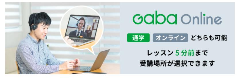 Gabaのオンライン英会話レッスンへの対応