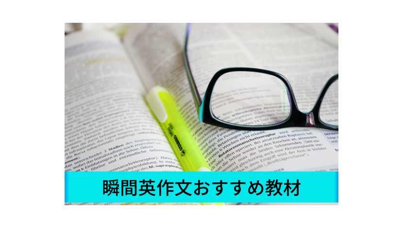 【2021年最新】瞬間英作文のおすすめ教材   2冊だけでOK
