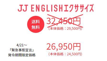 緊急事態宣言が発令されている間だけ、5,500円の割引きを実施。