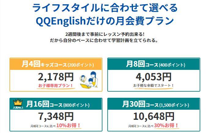 QQEnglishの月額料金