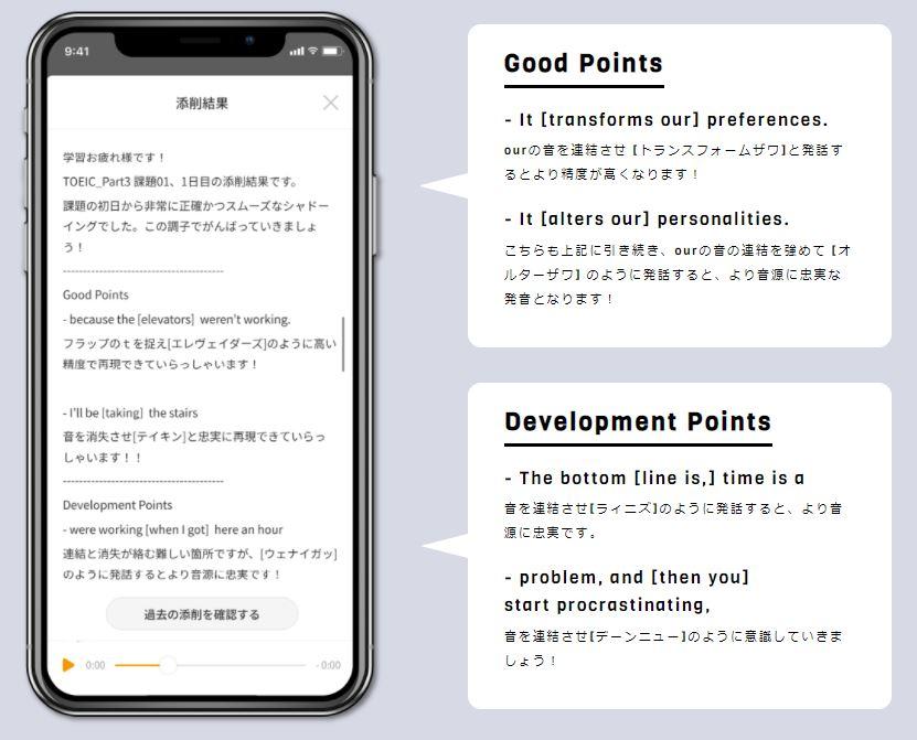 できている個所を「Good points」、改善すべき箇所を「Improvement points」として、フィードバックしてもらえます。