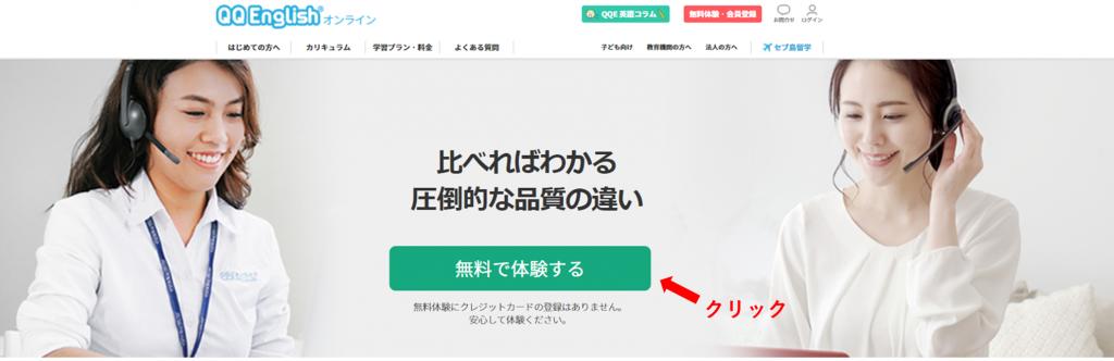 【図解入り】QQEnglishの無料体験レッスン申し込み方法