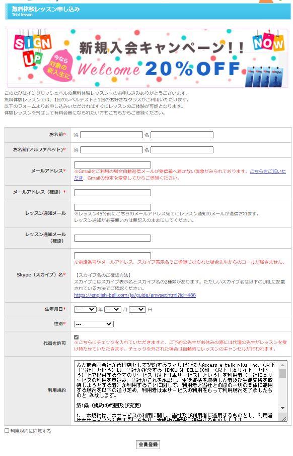イングリッシュベル 無料体験レッスンの申込方法