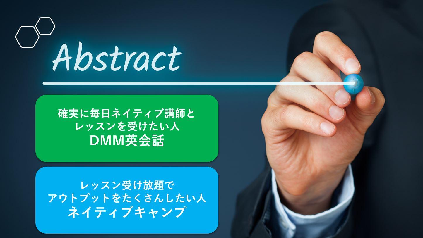 【比較】DMM英会話とネイティブキャンプ、どっちがいいの?   決め手は3つ