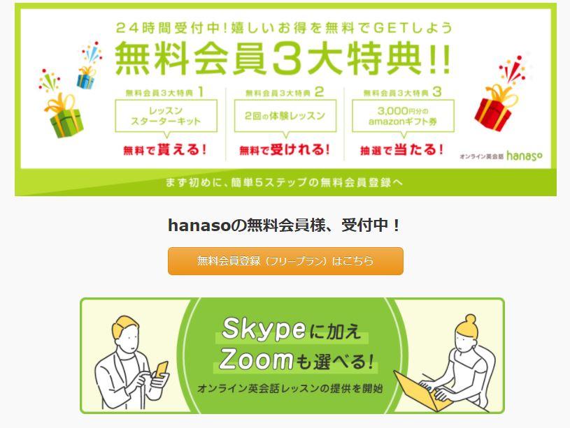 hanaso 無料体験レッスンの受け方