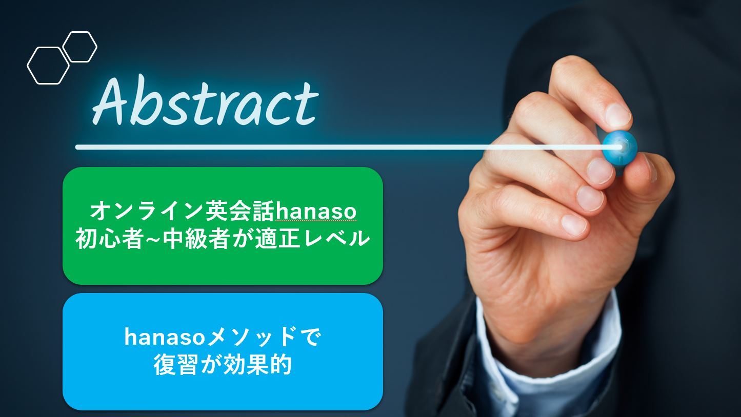 hanasoの口コミ・評判 | 無料体験レッスンの感想を正直レビュー