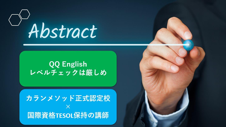 QQ Englishのレベルチェックが厳しい | 評判や口コミも紹介